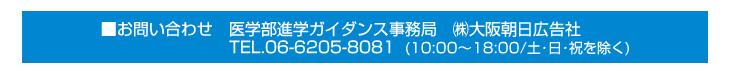 お問い合わせ:医学部進学ガイダンス事務局 (株)大阪朝日広告社 TEL:06-6205-8081