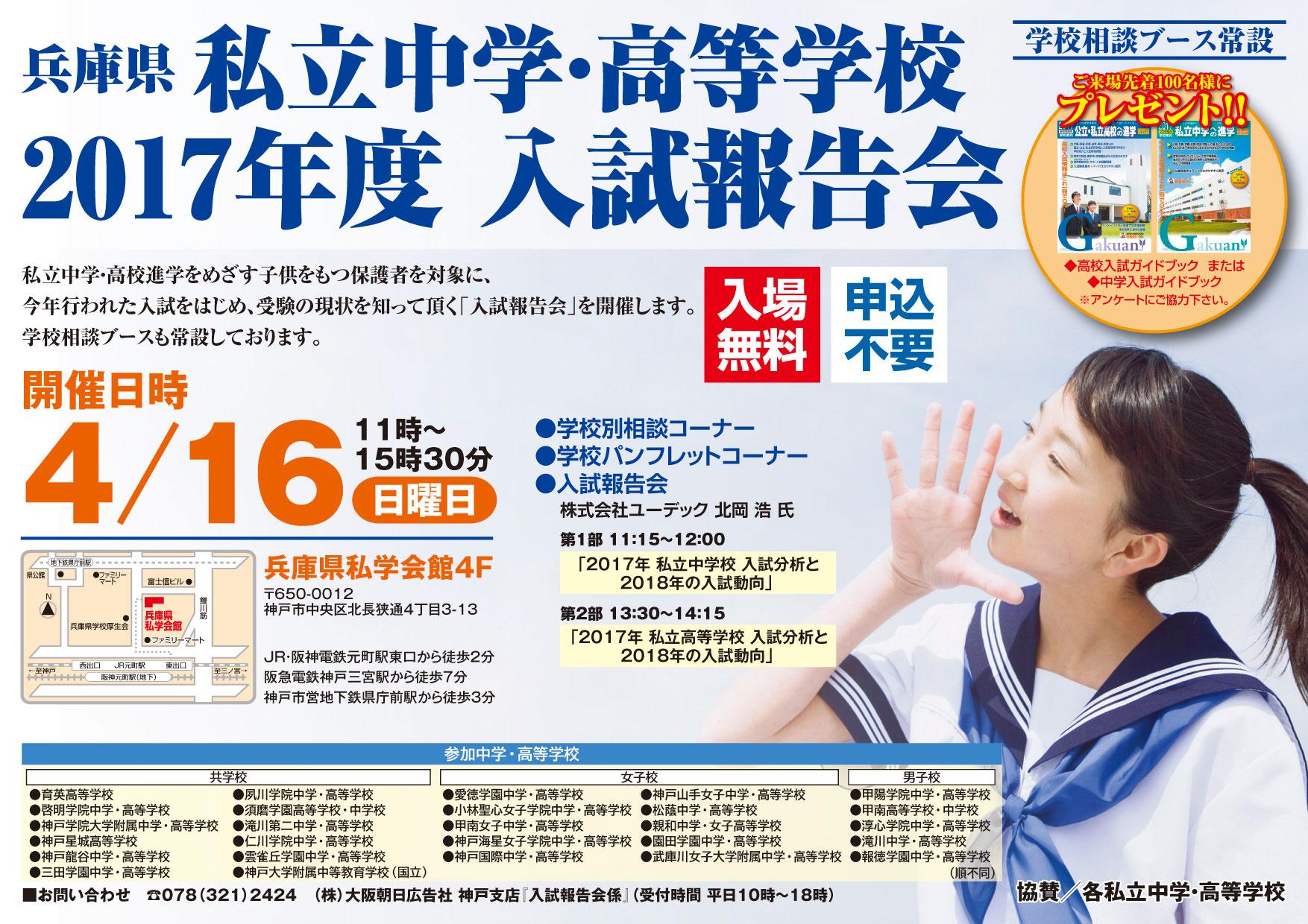 私立中学・高等学校2017年度入試報告会