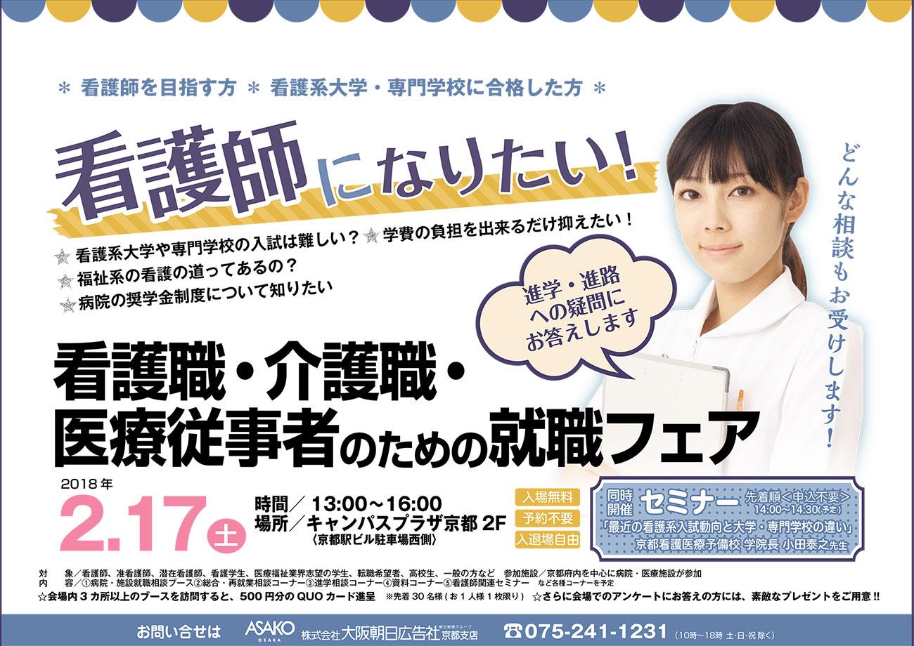 京都看護職・介護職・医療従事者のための就職フェア