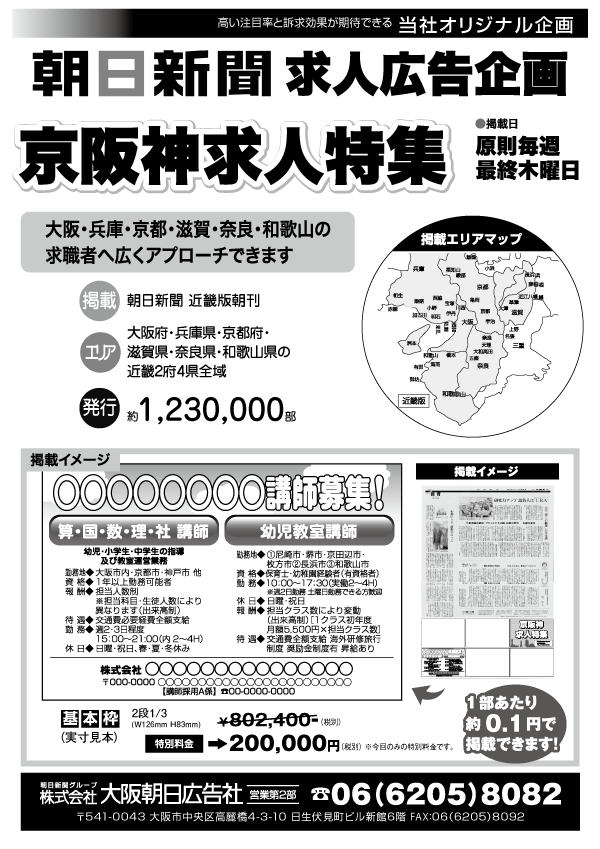京阪神求人